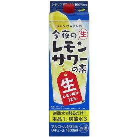 國盛 今夜のレモンサワーの素 1800ml / 中埜酒造 レモン 檸檬 チューハイ サワー 割材