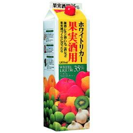 焼酎35度 リカーパック 果実酒 1800ml ホワイトリカー 焼酎甲類 梅酒用 果実酒用