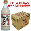 國盛 酒蔵のあまざけ 1ケース(500g×12本)