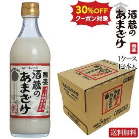 國盛 酒蔵のあまざけ 1ケース(500g×12本) / 甘酒 あまざけ 中埜酒造 米麹 米こうじ 砂糖不使用