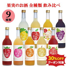 【愛知物産展30%OFFクーポン対象】[送料無料]果実のお酒 全種類 9本セット / 果実リキュール 低アルコール 飲み比べ セット