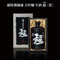 超特撰國盛大吟醸生酒超〈黒〉