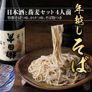 日本酒と年越し蕎麦セット(4人前)そばつゆ かけつゆ そば粉つき / 【年越し蕎麦 そば 蕎麦 お歳暮 ギフト】
