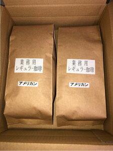 S398商品 美味しい 業務用アメリカン 500g2本1kg 送料無料北海道・沖縄別途