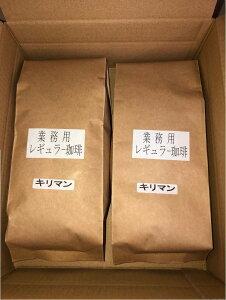 S398商品 美味しい 業務用 珈琲 キリマンジャロ 500g×2=1kg
