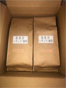 S398商品 美味しい 業務用マイルドブレンド 500g×2本=1kg 送料無料北海道沖縄別途 お買い上げ金額に応じて送料がどんどん安くなります