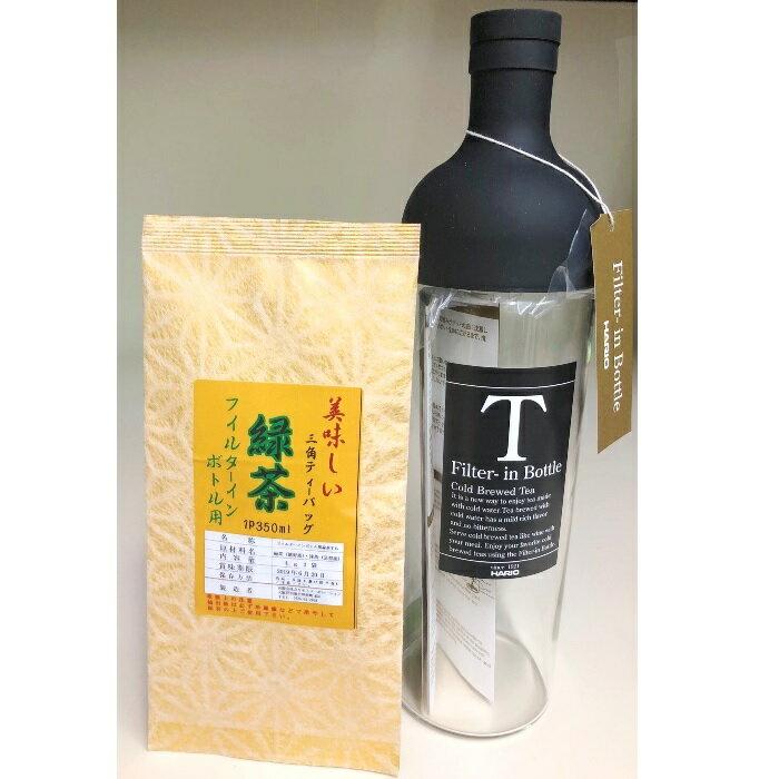 ハリオ フィルターインボトル ブラック&お茶4g2p付き 750ml 1698円税別