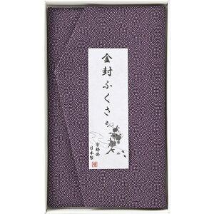 全国送料無料(クリックポストでの発送) 洛北 金封ふくさ 紫鮫 1048円税別 HO10B
