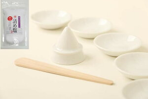 盛り塩 セット 国産 陶器 お得用 盛塩 セット 盛塩器+皿 5枚付き+ 清め塩350g + ヘラ 付き 【送料無料】tno-a55