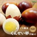 【送料無料】 家飲みおつまみ 殻ごとスモーク くんせい卵 燻製卵 24個セット 燻製 オンライン飲み会 ビール ハ…