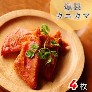 燻製 かにかま 4枚 シーフード 魚肉 練り物 惣菜 食品 おつまみ つまみ おかず おみやげ お土産 魚肉 惣菜 お酒の当て 燻製カニカマ チップ さくら ヒッコリー サラダ