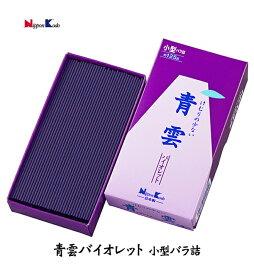 青雲バイオレット・小型バラ詰 ご家庭用線香 フローラル系 微煙タイプ #24911