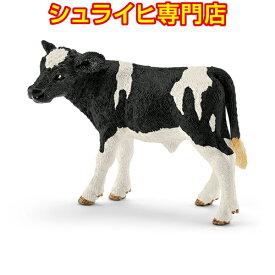 【シュライヒ専門店】シュライヒ ホルスタイン牛 仔 13798 動物フィギュア ファームワールド FARM WORLD 農場 Farm Animals schleich