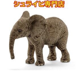 【シュライヒ専門店】シュライヒ アフリカ象 仔 14763 動物フィギュア ワイルドライフ Wild Life サファリ Safari schleich