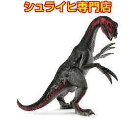 【シュライヒ専門店】シュライヒ テリジノサウルス 15003 恐竜フィギュア 恐竜 ジュラシック・パーク Dinosaurs jurassic park schleich