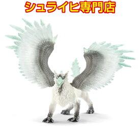 【シュライヒ専門店】シュライヒ アイスグリフィン<氷の世界> 70143 モンスターフィギュア エルドラド ドラゴン 騎士 ELDRADOR creatures dragon knights schleich 2019 新商品