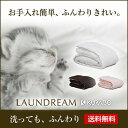 ほこりが出にくい 洗える布団 ランドリーム カバーいらず 気持ちいい 上質 すぐ乾く 洗濯 掛け布団 軽い 日本製 温か…