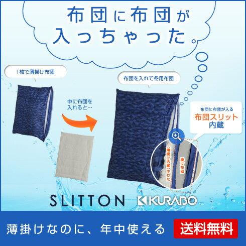 スリットン SLITTON カバーにもなる肌掛け布団 年中使える シングル 肌掛け布団 薄掛け布団 布団カバー ペイズリー 迷彩 パステル 無地 綿100% 洗える 軽い 速乾 2way 多機能 便利 収納 クラボウ KURABO 日本製