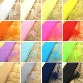 【全16色】15D|15デニール ナイロン ソフトチュール 生地(50cm単位)