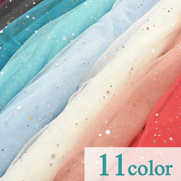【新色入荷!全11色】ラメ入り☆ドットと星のスパンコールチュール