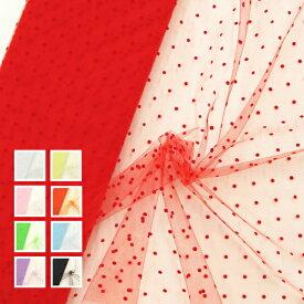 【全10色】フロッキードット 15D|15デニール ナイロン ソフトチュール 生地(50cm単位)2018071501