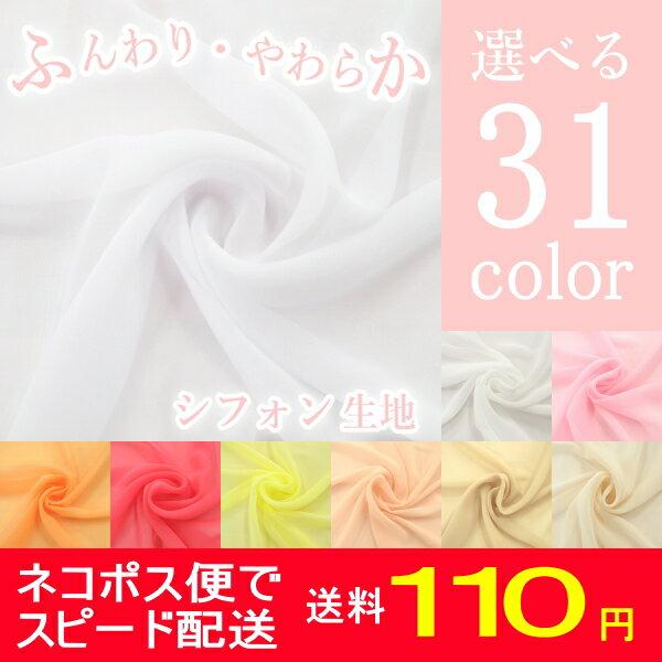 \ネコポス便で送料110円/シフォン生地(5m)