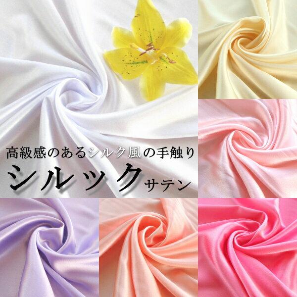 【高級感のあるシルク風サテン】シルック1(ホワイト〜ピンク系)