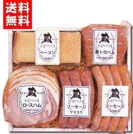 ず〜とNo1の人気商品 手造りハム工房蔵 A08ベーコン・豚トロスライス・ロースハム・クラコウ・粗びきポークセットA