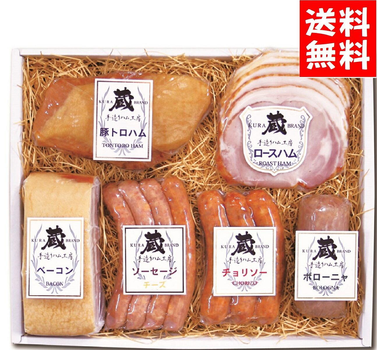 手造りハム工房蔵A10ベーコン・豚トロ・3種ソーセージ・ロースハムセレクション