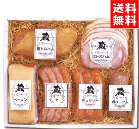 お中元 手造りハム工房蔵 A10 豚トロハム・ベーコン・・ソーセージ3種・ロースハムセレクション