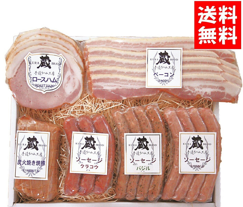 手造りハム工房蔵 A11    スライスベーコン・炭火焼き焼豚・ロースハム・3種ソーセージギフト
