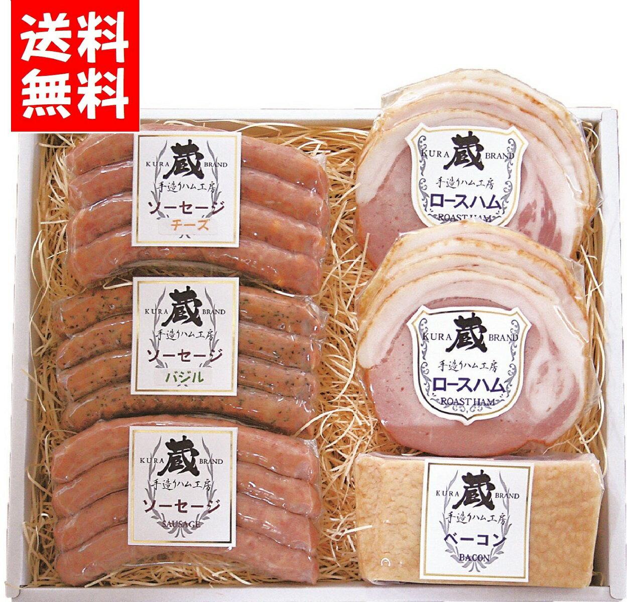 手造りハム工房蔵 A12    ベーコン・ロースハム・(ポーク100%、チーズ、バジル)ソーセージギフト