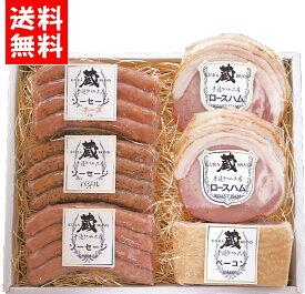 手造りハム工房蔵 A12ベーコン・ロースハム・(ポーク100%、チーズ、バジル)ソーセージギフト