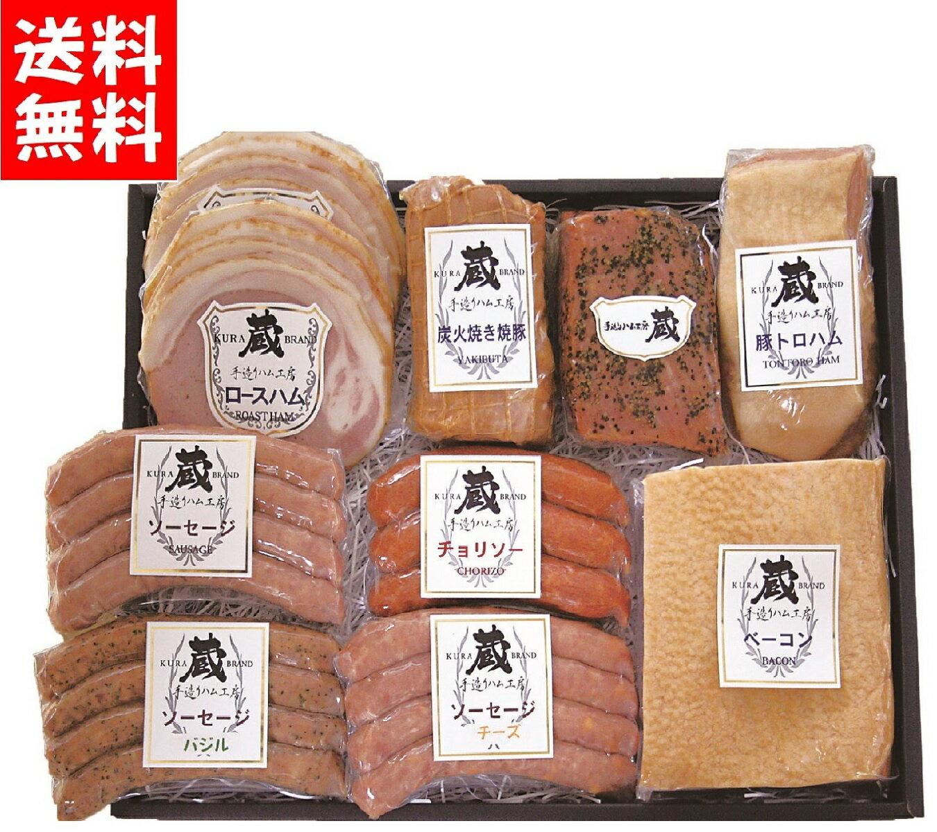 手造りハム工房蔵 A18   ベーコン・炭火焼豚・ボンレスパストラミ・ソーセージ・9種類ぜいたくセレクションA