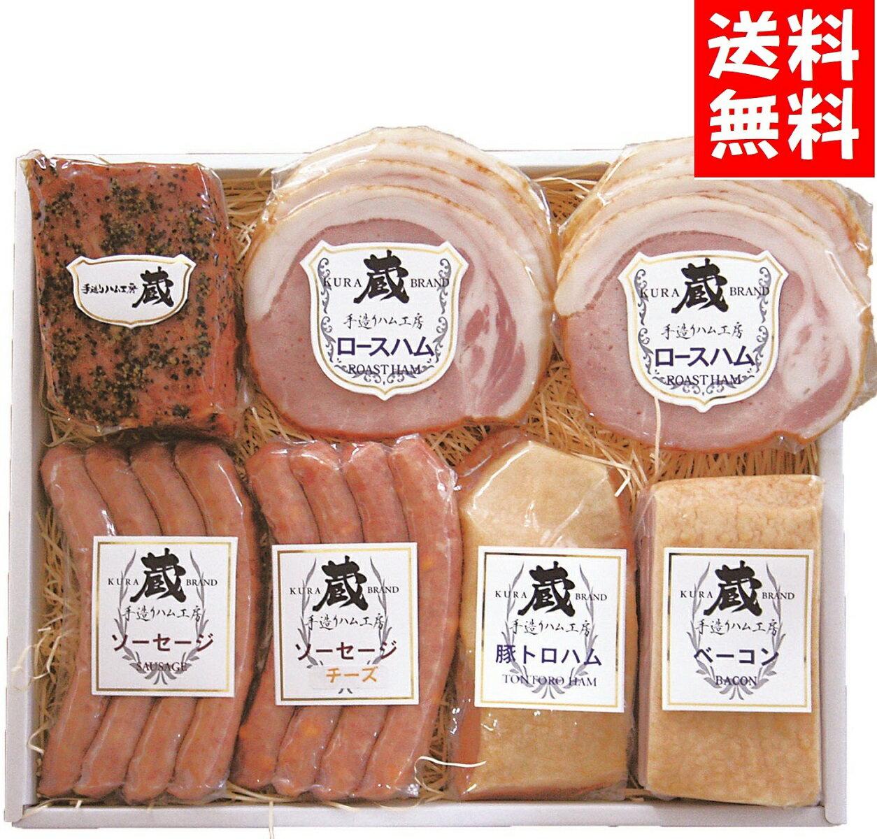 手造りハム工房蔵 A14   ベーコン・豚トロ・ロース・ボンレス・チーズ・ポーク100