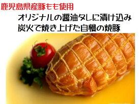 炭火焼き焼豚 200g鹿児島県産豚もも肉100%