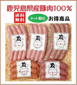 鹿児島県産豚肉だけで手造り色々な味が楽しめる粗挽きネット限定※保冷袋でのお届け