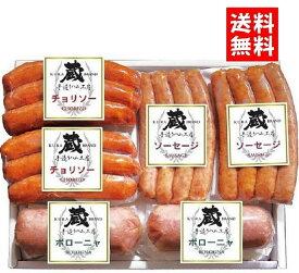 手作りハム工房蔵 No.6 鹿児島県産豚肉100%ソーセージ(2個ずつ)セットA