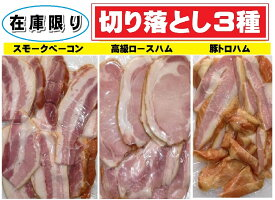 訳あり! 在庫限り!お買得ハム☆ロースハム、ベーコン、豚トロ (中心部分が多く入った)切落し3種セット!/手造りハム工房蔵