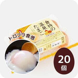 甘みとコクのある地養卵使用(特性タレ付き) 倉持の温泉たまご 倉持の温泉卵 20個(Sサイズ〜MSサイズ)生卵/たまご/卵/玉子/卵かけご飯/白玉/お試し/高級/高級卵/濃厚/鶏卵/栄養/新鮮/ビ