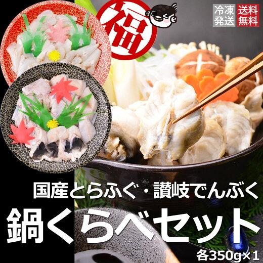【送料無料】国産とらふぐ&讃岐でんぶく鍋くらべセット(350g×1、350g×1)