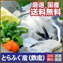 【送料無料】 国産トラフグ 鉄皮 約300g(100g×3)使いやすく小分けになってます!(冷凍:養殖)