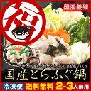 【送料無料】 国産とらふぐ鍋用 2〜3人用(約350g) (お届け:冷凍) 九州、四国から厳選した極上のトラフグを使用した鍋用◇天ぷら、…