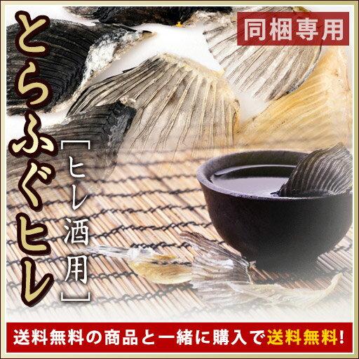 【同梱専用】ひれ酒用 とらふぐひれ 7枚 ひれ酒