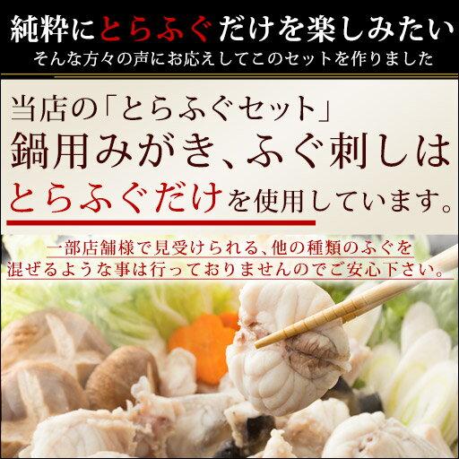 【送料無料】国産トラフグ4〜5人前セット