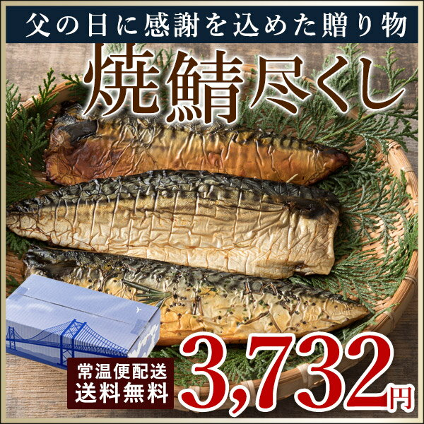 焼き鯖 肉厚3種の 鯖尽くしセット 焼きトロ鯖 燻製 さば 送料無料 2018 父の日 ギフト 贈り物 加熱調理済 冷凍便配送 骨抜き不要