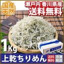 【送料無料】瀬戸内 上乾ちりめん1kg 無添加・無選別の瀬戸内 香川産です(お届け:冷凍)