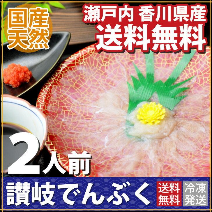 【送料無料】 讃岐でんぶく ふぐ刺し2人前(約60g) 香川県ブランドの天然フグがついに登場! 複数購入でおまけも付きます♪【楽ギフ_メッセ入力】