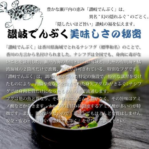 【送料無料】讃岐でんぶくふぐ刺し2人前(約60g)香川県ブランドの天然フグがついに登場!