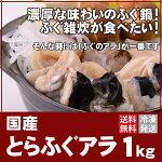 【送料無料】とらふぐアラ1kg天然コラーゲンたっぷり!ふぐ雑炊も最高!!